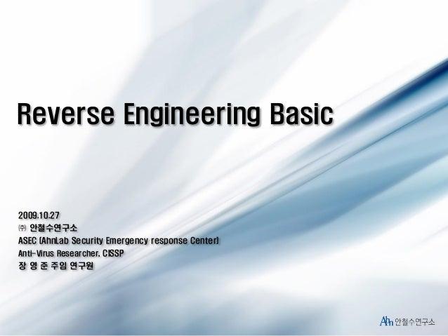 Reverse Engineering Basic  2009.10.27  ㈜ 안철수연구소 ASEC (AhnLab Security Emergency response Center) Anti-Virus Researcher, CI...