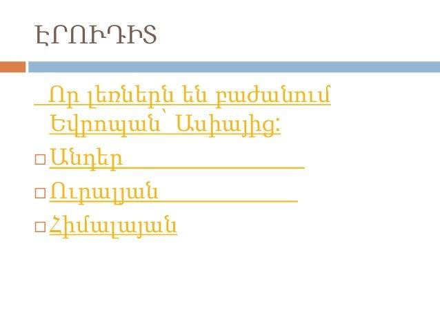 Աշխարհագրություն_1 Slide 3