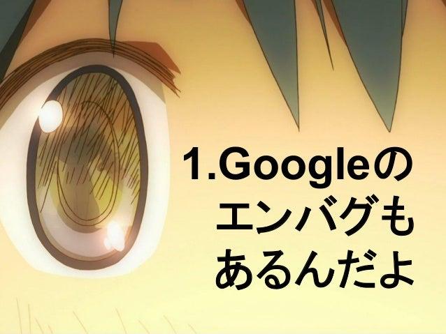 1. Googleの、エンバグも、あるんだよ  僕の環境では一切無い