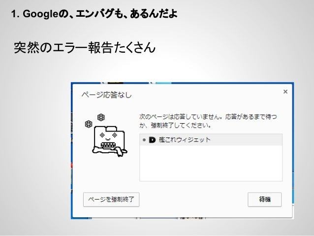 1. Googleの、エンバグも、あるんだよ  Windows Vista以上 && Chrome32のバ グでした https://code.google.com/p/chromium/issues/detail?id=335248