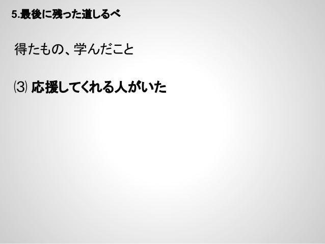 さいごに 色々嫌いになっても、 加賀さんのことは (那珂ちゃん?あぁいたねそんなのも)  嫌いになれないので 今後とも遊ばせていただきます ありがとうございます