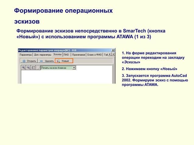 Формирование операционных эскизов Формирование эскизов непосредственно в SmarTech (кнопка «Новый») с использованием програ...