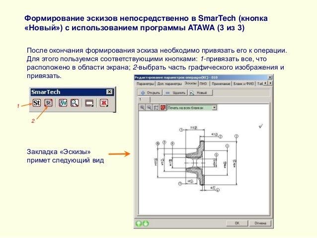 Формирование эскизов непосредственно в SmarTech (кнопка «Новый») с использованием программы ATAWA (3 из 3) После окончания...