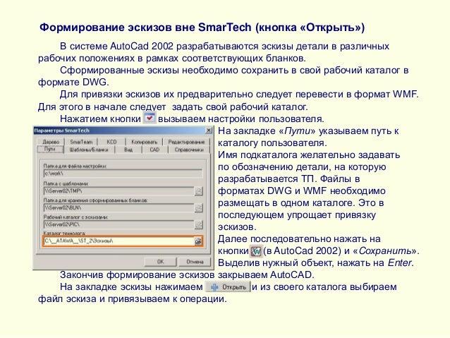 Формирование эскизов вне SmarTech (кнопка «Открыть») В системе AutoCad 2002 разрабатываются эскизы детали в различных рабо...
