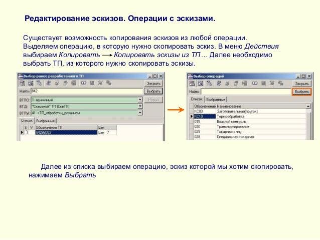 Редактирование эскизов. Операции с эскизами. Существует возможность копирования эскизов из любой операции. Выделяем операц...