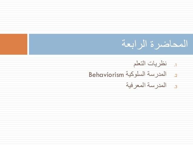 المحاضرة الرابعة 1. 2. 3.  نظريات التعلم المدرسة السلوكية Behaviorism المدرسة المعرفية