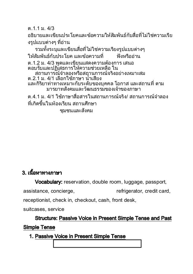 lesson plan for listening form 4 The dictogloss dictation (task 4) develops listening, speaking and writing skills the text for dictation  the final form of the text is negotiated through this group work often the students' text can vary from the original text  4 lessonplan:relationshipsdictation differentiation.