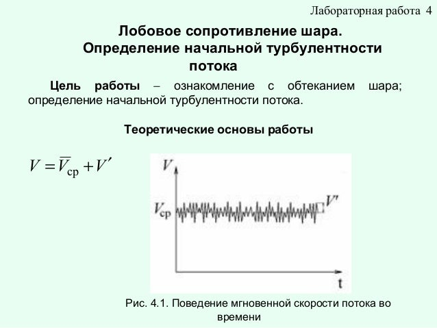 Лабораторная работа 4  Лобовое сопротивление шара. Определение начальной турбулентности потока Цель работы − ознакомление ...