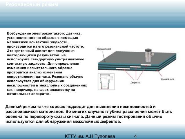 Резонансный режим  Возбуждение электроконтактого датчика, установленного на образце с помощью маловязкой контактной жидкос...