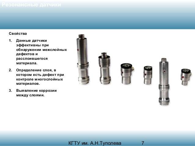 Резонансные датчики  Свойства 1.  Данные датчики эффективны при обнаружении межслойных дефектов и расслоившегося материала...