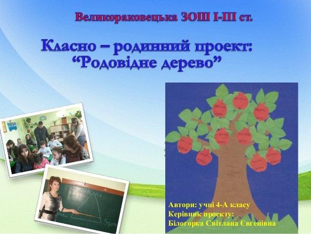 Автори: учні 4-А класу Керівник проекту: Білогорка Світлана Євгенівна