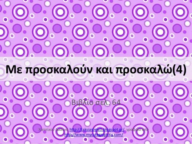 Με προσκαλούν και προσκαλώ(4) Βιβλίο σελ. 64 Χατσίκου Ιωάννα http://taksiasterati.blogspot.gr/ γραφικά από http://www.mycu...
