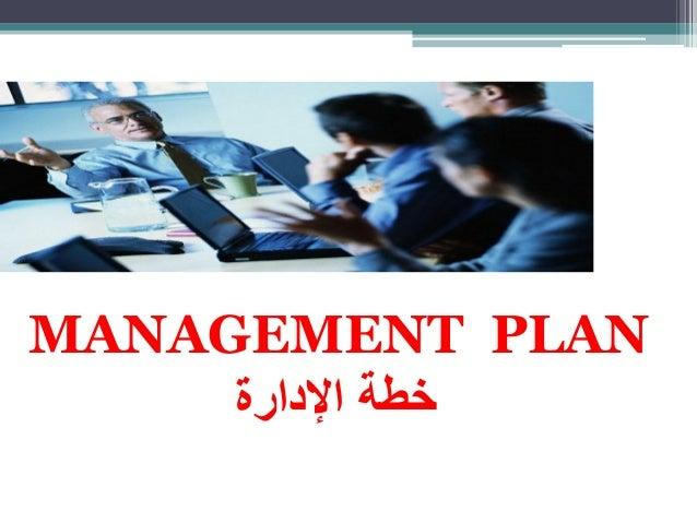 MANAGEMENT PLAN اإلدارة خطة