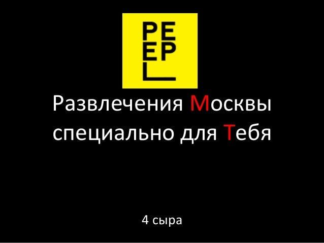 Pазвлечения  Москвы   специально  для  Тебя   4  сыра