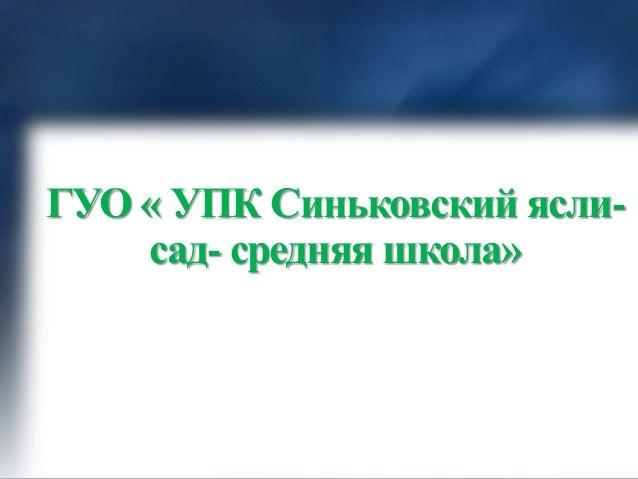 ГУО « УПК Синьковский ясли- сад- средняя школа»