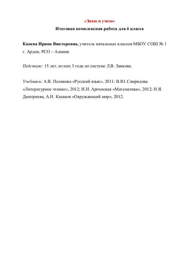 «Знаю и умею» Итоговая комплексная работа для 4 класса Кцоева Ирина Викторовна, учитель начальных классов МБОУ СОШ № 1 г. ...