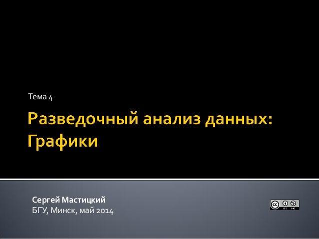 Тема 4 Сергей Мастицкий БГУ, Минск, май 2014