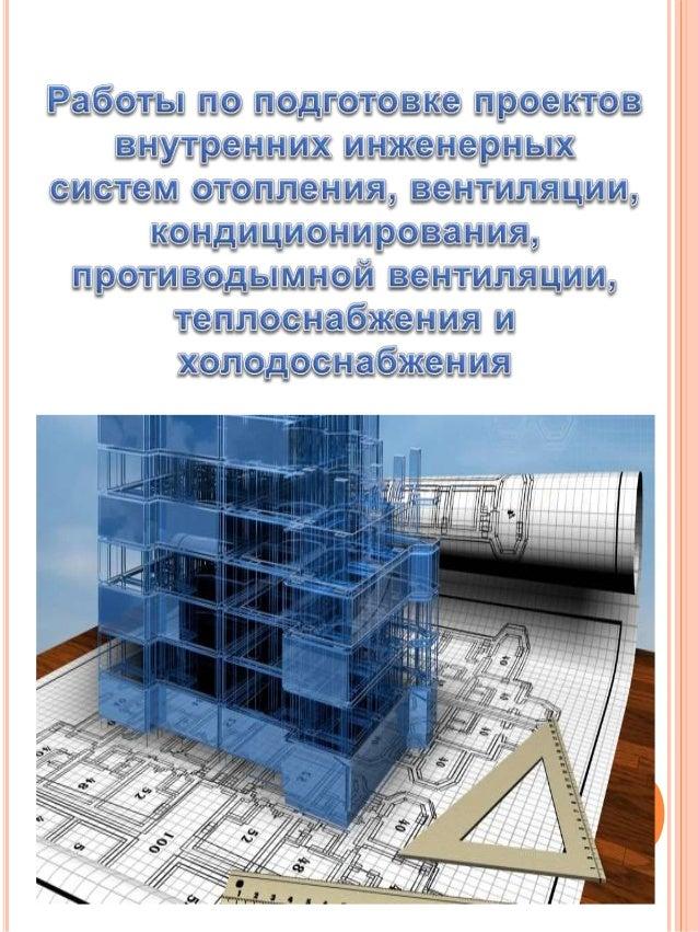 Общие сведения Системы отопления должны возмещать расход тепла:  через ограждающие конструкции (стены, окна, двери, перек...