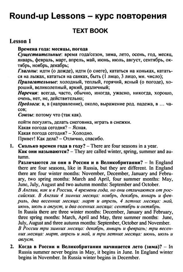 Гдз по английскому языку афанасьева и верищагина класс