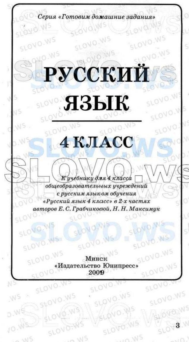 Смотреть в онлайн гдз по русскому языку 4-й класс автор т.г.рамзаева страница 177 упражнение