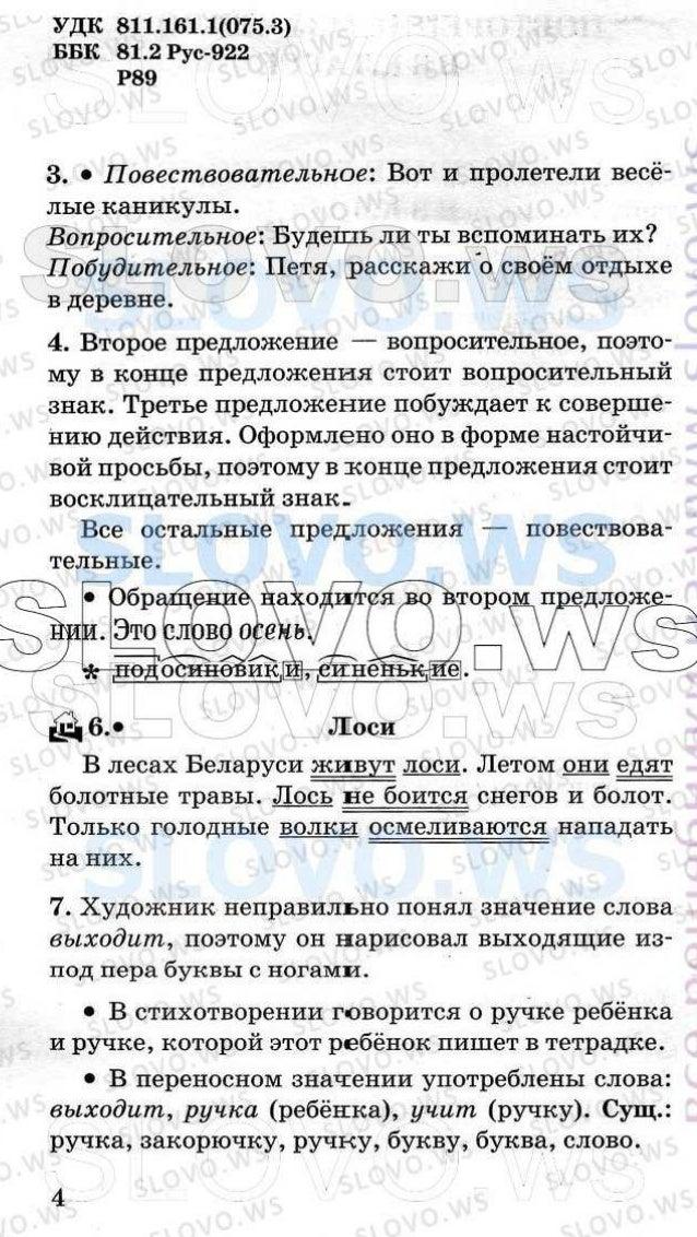 Русский язык 4 класс 1 часть упражнение 220 грабчикова максимук 2004 ujl