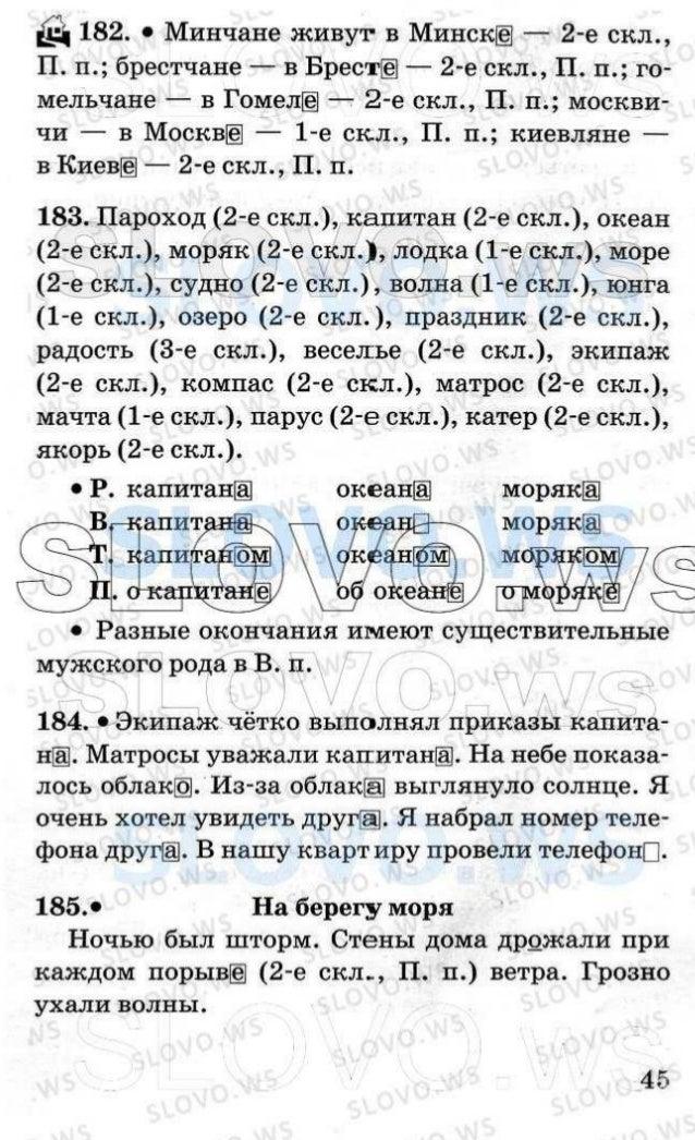 4 хохлова гдз класс зеленина по учебник русскому