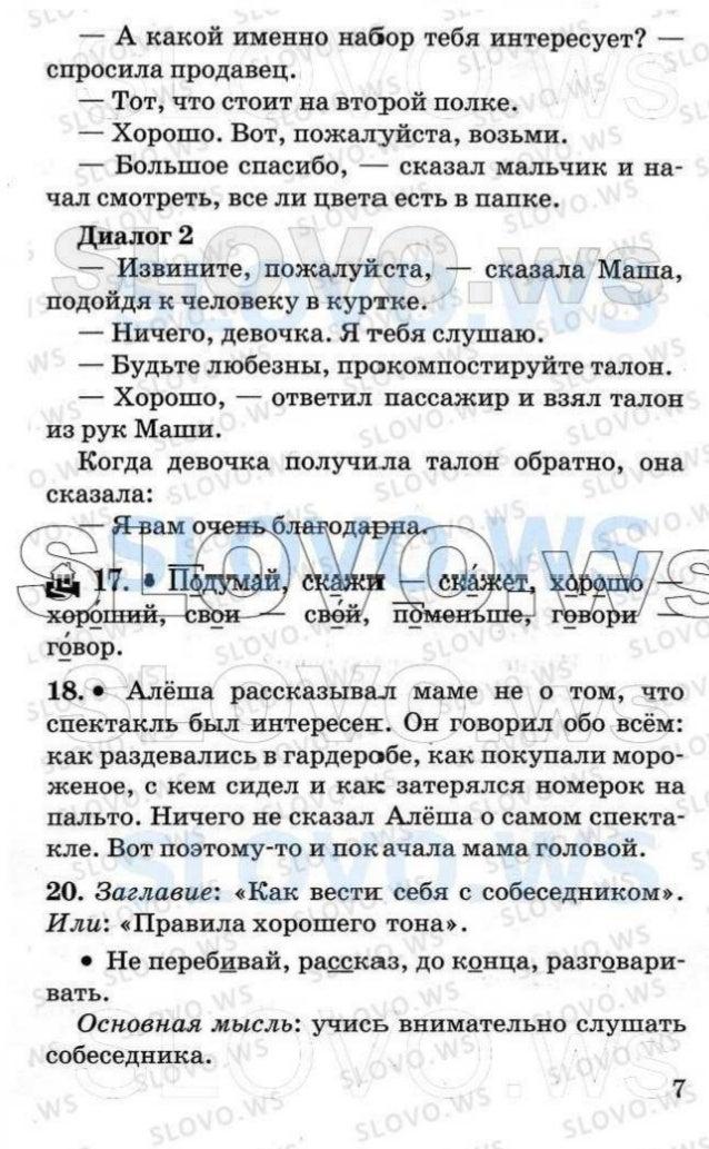 Решебник по русскому языку 4 класс автор грабчикова