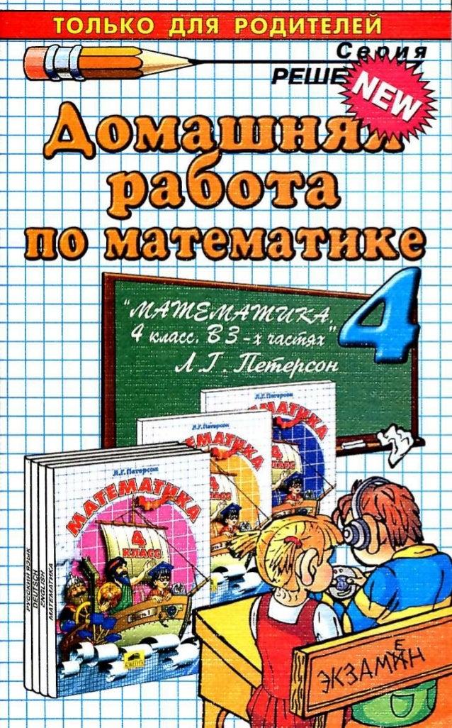 Решебник по математике за 4 класс учусь учиться