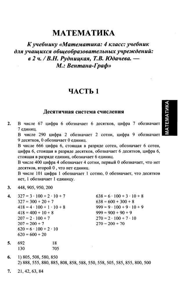 Решебник По Математике 4 Класс Рудницкая Юдачева Часть Вторая