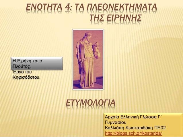 ΕΝOΤΗΤΑ 4: ΤΑ ΠΛΕΟΝΕΚΤHΜΑΤΑ ΤΗΣ ΕΙΡΗΝΗΣ Η Ειρήνη και ο Πλούτος. Έργο του Κηφισόδοτου. Αρχαία Ελληνική Γλώσσα Γ΄ Γυμνασίου ...