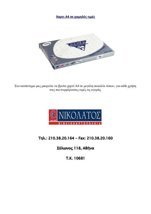 Χαρτι A4 σε χαμηλές τιμές Στο κατάστημα μας μπορείτε να βρείτε χαρτί Α4 σε μεγάλη ποικιλία τύπων, για κάθε χρήση στις πιο ...