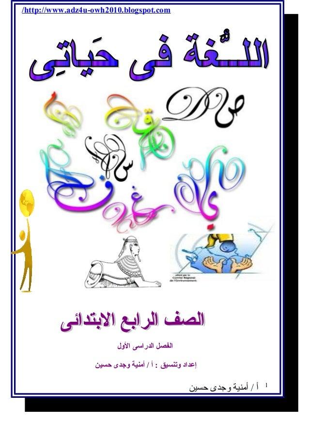 /http://www.adz4u-owh2010.blogspot.com  الفصل الدراسى الولل  إعداد ولتنسيق : أ / أمنية ولجدى حسين  1 أ / أمنية وجدى حسين