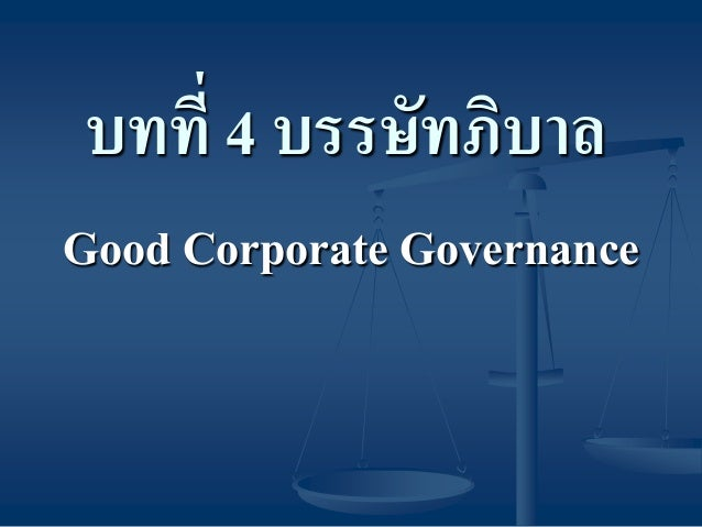 บทที่ 4 บรรษัทภิบาล  Good Corporate Governance