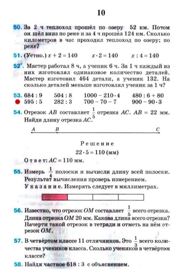 Математика 2 класс моро рабочая тетрадь ответы задание 69 стр 52 вычислительная машина работает так