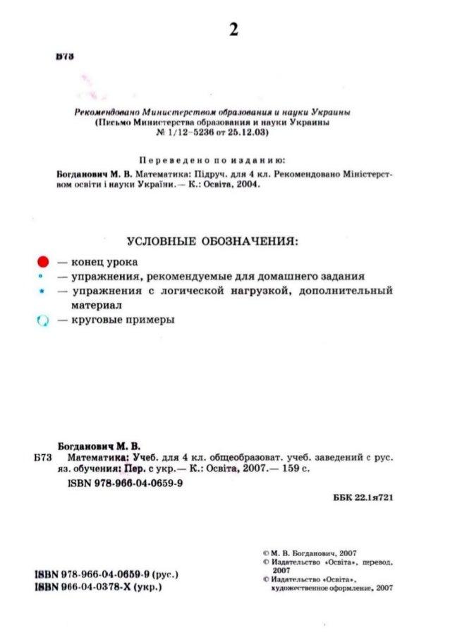 Решение задачи 523 по математике 3 класса богданович на украинском языке