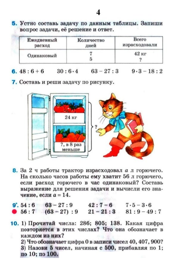 Решение задач в таблице 4 класс реши задачу 10 х 6