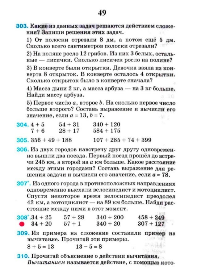 Гдз 4 класс математика 2004 год м.в.богданович 502 505 номер и