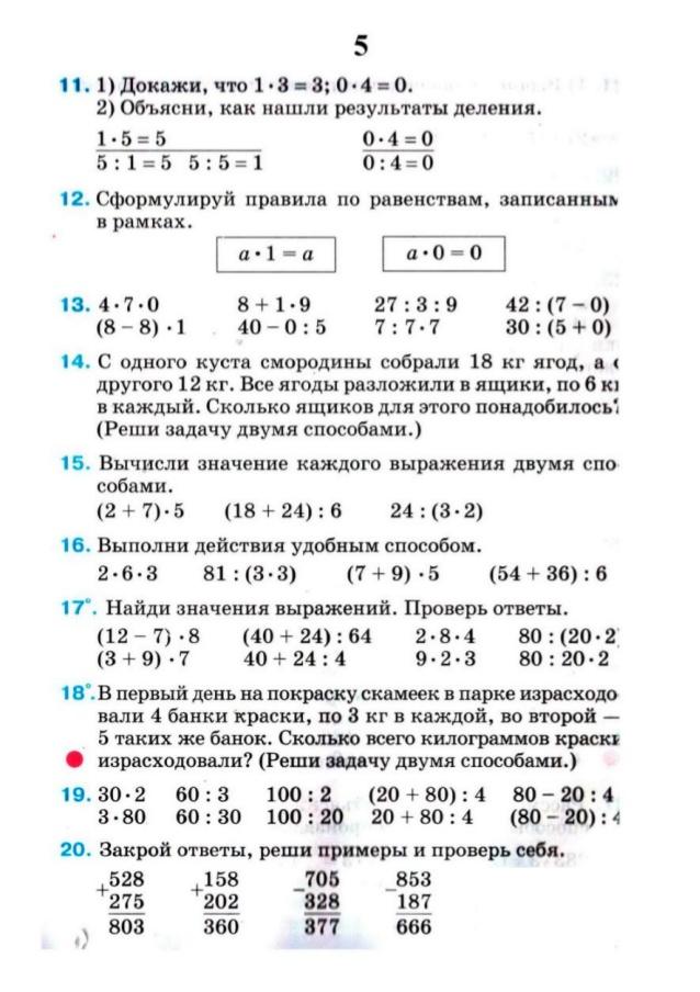 Гдз 3 Класс Математика М.в.богданович Задача
