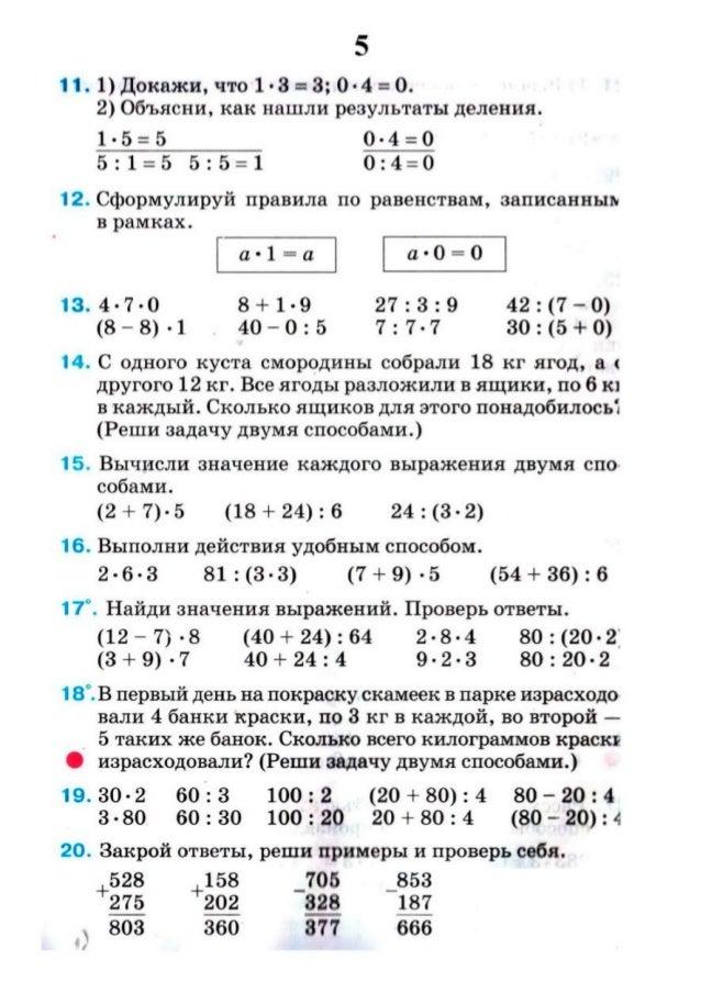 Решения задач 4 класс математика богданович начертательная геометрия примеры решения задач