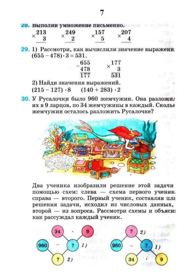 4 математика в богданович 2004 класс гдз