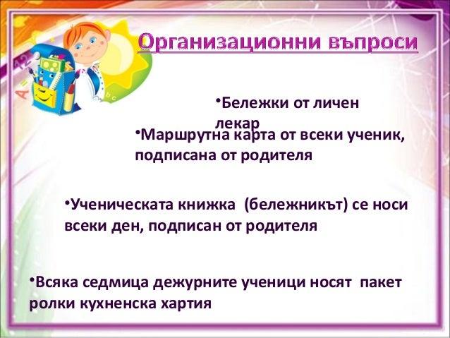 Участие в състезания:  СБНУ - www.sbnu.org  Помощ за уроците:  Образователен сайт - www.ucha.se  Работа по проекти:  Енвиж...