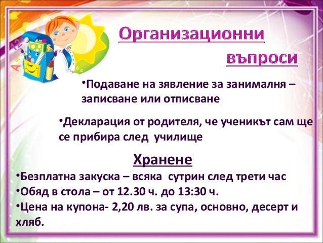 •GSM 0898677618  Сайт на класа:  http://zvezdici.webnode.com/  E-mail: zl_atanasova@abv.bg