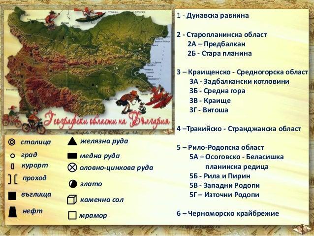 4. Географски области на България - ЧО, 4 клас, Булвест Slide 2