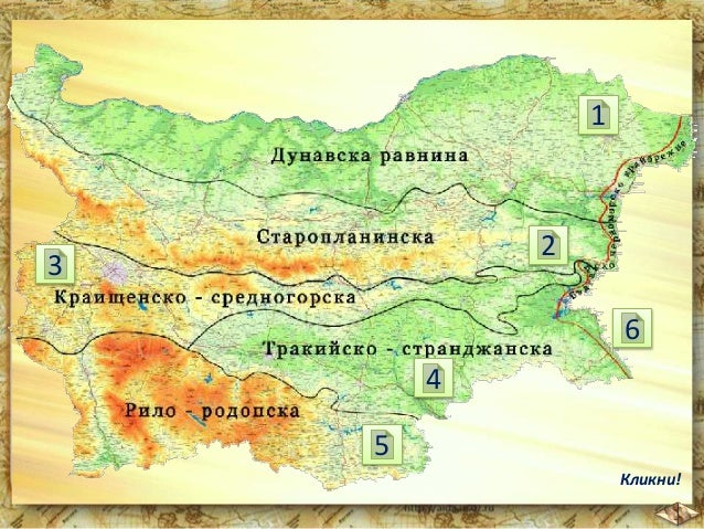 4. Географски области на България - ЧО, 4 клас, Булвест Slide 3