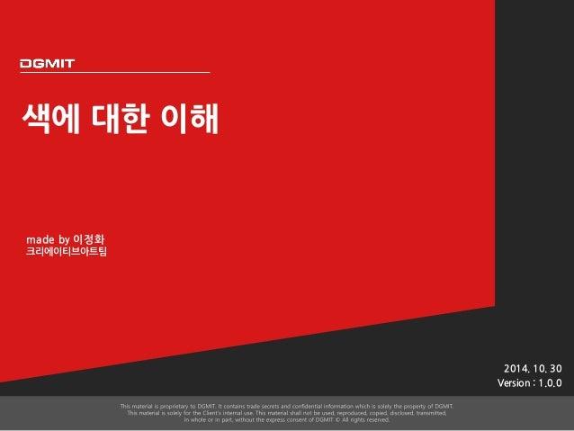 색에 대한 이해  2014. 10. 30  Version : 1.0.0  made by 이정화  크리에이티브아트팀