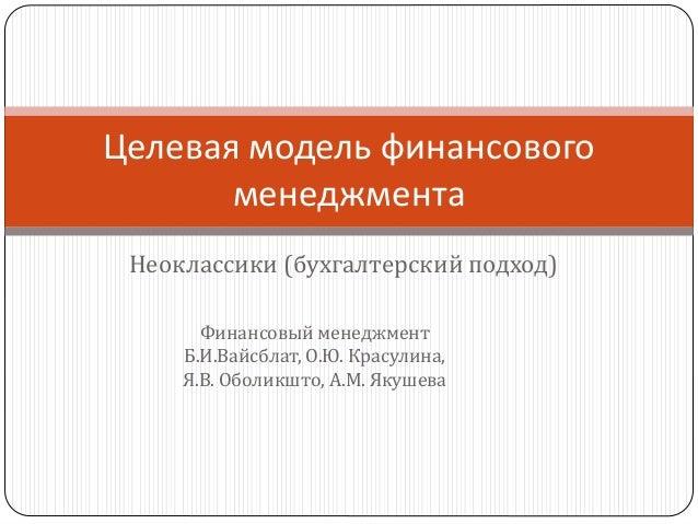 Целевая модель финансового  менеджмента  Неоклассики (бухгалтерский подход)  Финансовый менеджмент  Б.И.Вайсблат, О.Ю. Кра...
