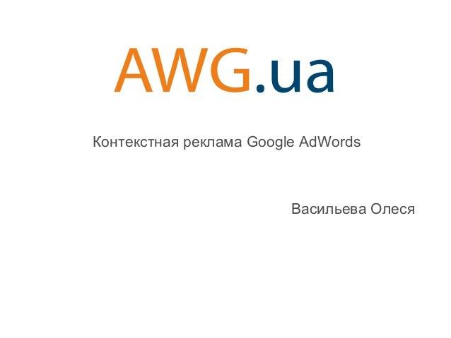 Контекстная реклама Google AdWords  Васильева Олеся
