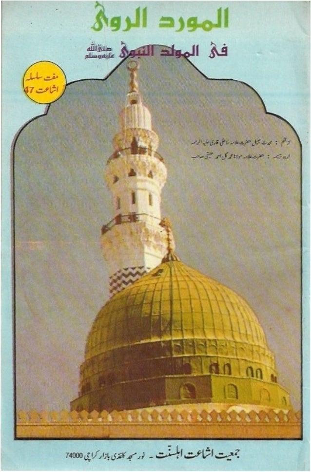 Digitized by Maktabah Mujaddidiyah (www.maktabah.org) 2014