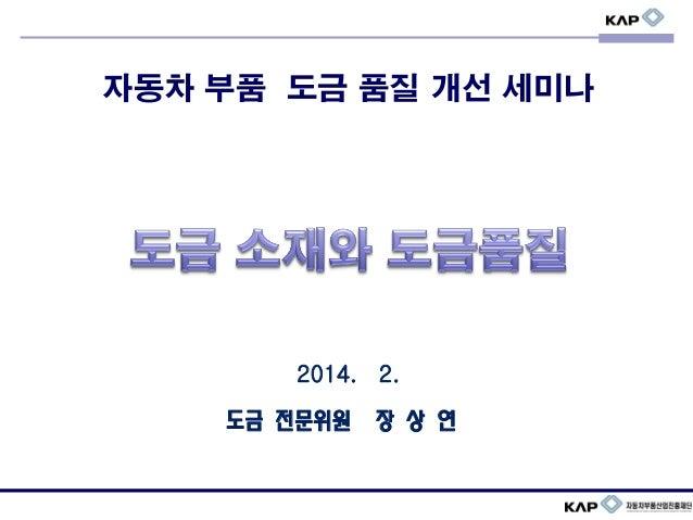 자동차 부품 도금 품질 개선 세미나 2014. 2. 도금 전문위원 장 상 연