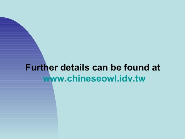 Further details can be found at www.chineseowl.idv.tw